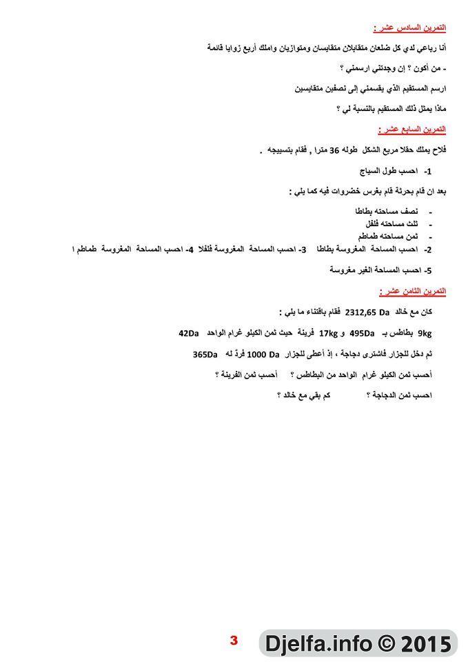 56fc50d2c40e9 كنوز و درر همزات الوصل  الأرشيف  - منتديات الجلفة لكل الجزائريين و العرب