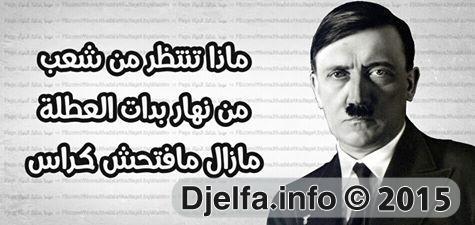 خرجات عمكم هتلر جديده 142770982903061.jpg