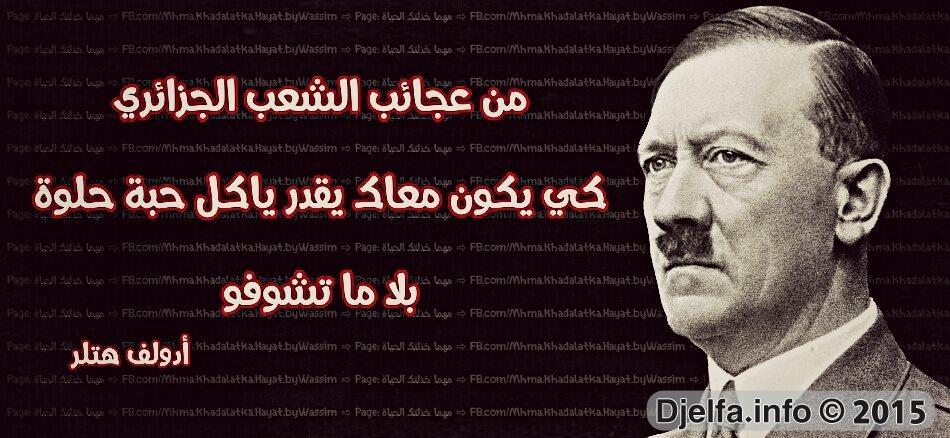 خرجات عمكم هتلر جديده 142771096246721.jpg