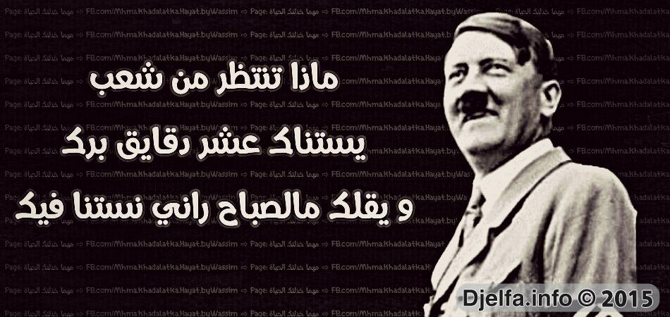 هتلر في حلة جديدة 142771103349171.jpg