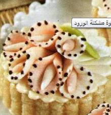 حلويات مشكلة الورود الرائعة 143768255297791.png