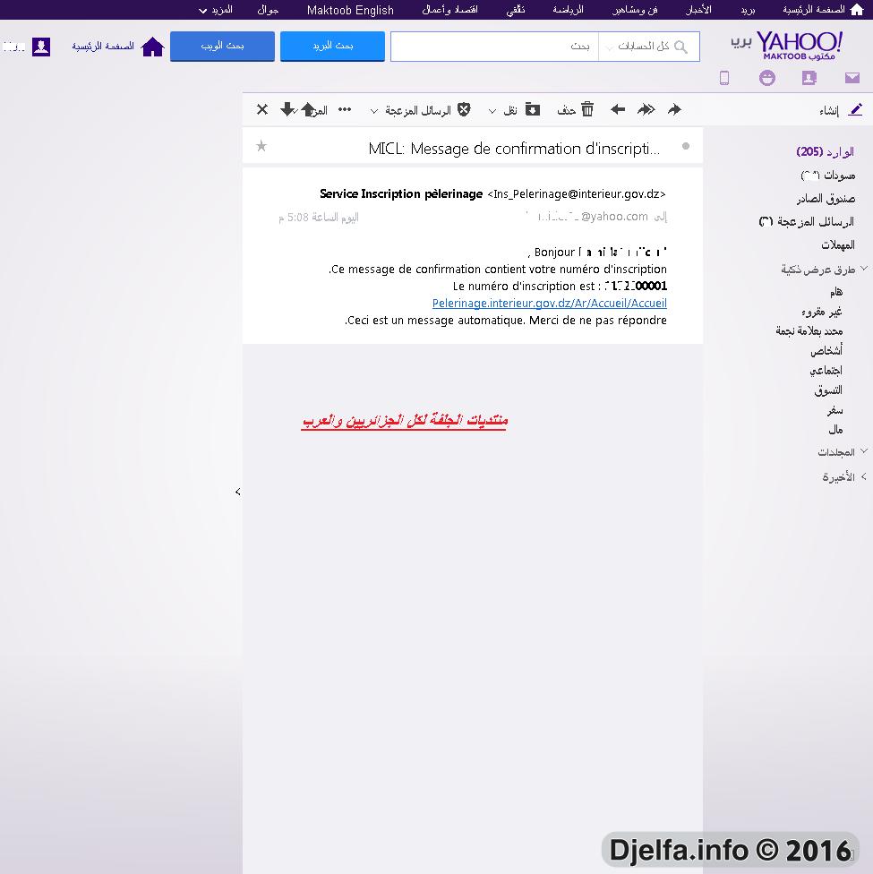 شرح تسجيلات الحج لسنة 2016 م / 1437 ه [الأرشيف] - منتديات الجلفة لكل ...